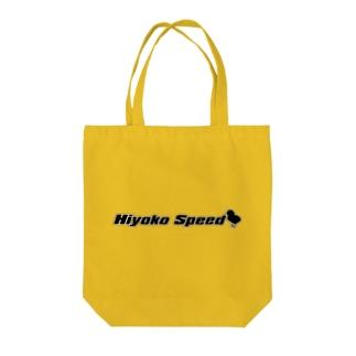 ひよこスピード B Tote bags