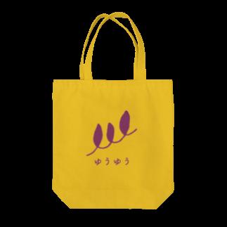ゆうゆうの焼き芋ゆうゆうトートバッグ Tote bags
