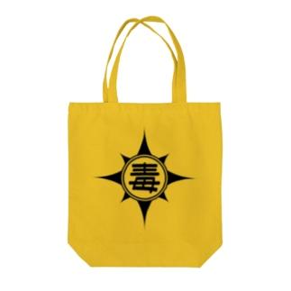 毒マーク Tote bags