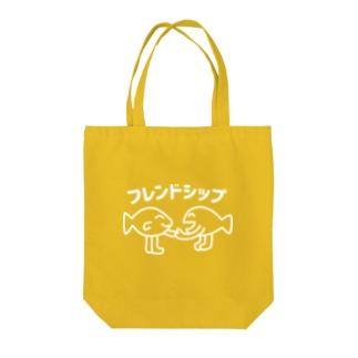 フレンドシップ(白字) Tote bags