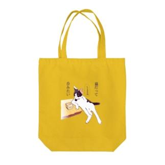猫だって呑みたい Tote bags