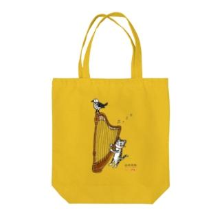 ヨゲンノトリとハープねこ Tote bags