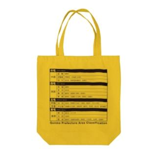 群馬県地域区分 Tote bags