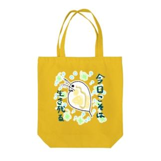 生きる決意のミジンコ Tote bags