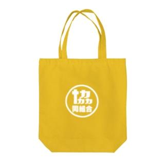 協同組合ロゴ Tote bags