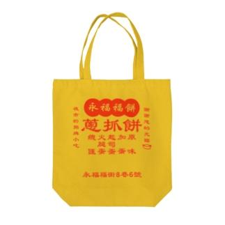台湾の葱かきもちやさん Tote bags