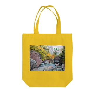 小滝川ヒスイ峡 Tote bags