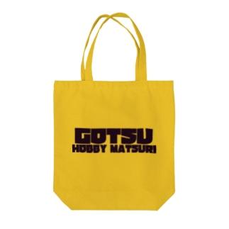 ホビー祭りロゴトート Tote bags