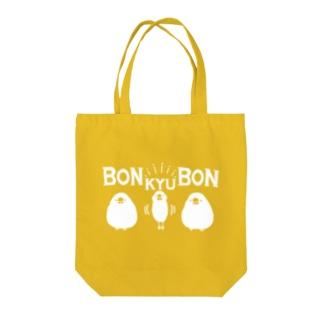 Dear Nina(文鳥中心)のBON KYU BON Tote bags