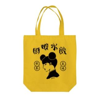 pon-shopの厨娘水餃(美味・飲茶) Tote bags