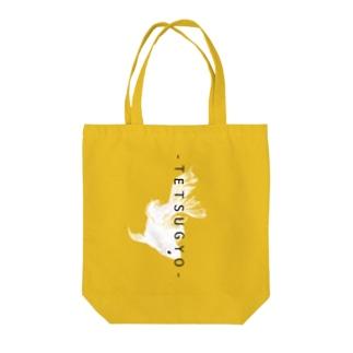TETSUGYO–羽衣天女− Tote bags