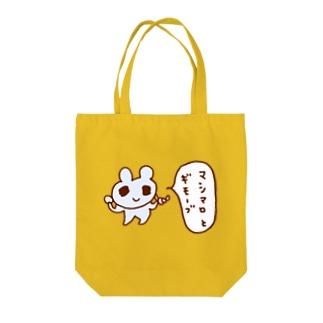 マシマロとギモーブ Tote bags