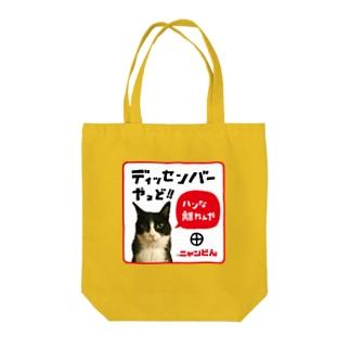 ❤️ニャンどん❤️トートバック(イエロー) Tote bags
