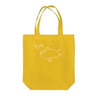 仁ちゃんの世界「もや…」 Tote bags