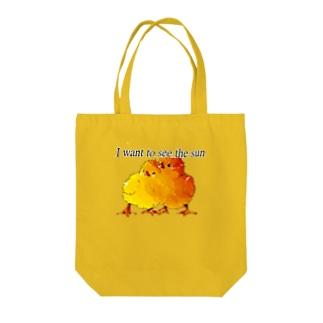 Vegan 太陽が見たいひよこ  Tote bags