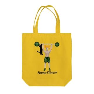 ホームフィットネス Tote bags