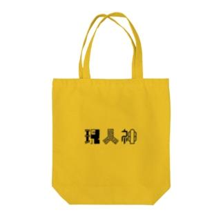 現人神 Tote bags
