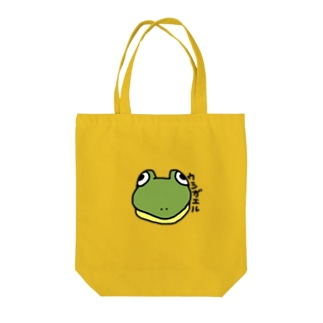 ウシガエル Tote bags