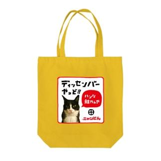❤️ニャンどん❤️イエロートートバック❤️ Tote bags