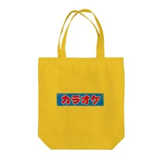 カラオケ レトロ Tote bags