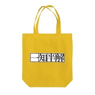 一知半解 Tote bags