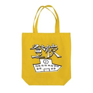 登校 Tote bags