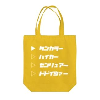 タンカラー Tote bags
