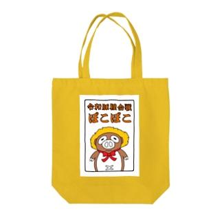 令和豚狸合戦ぽこぽこ(フルカラー版) Tote bags