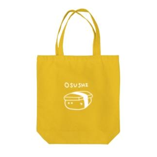 ぬるまゆのOSUSHI【たまご】 Tote bags