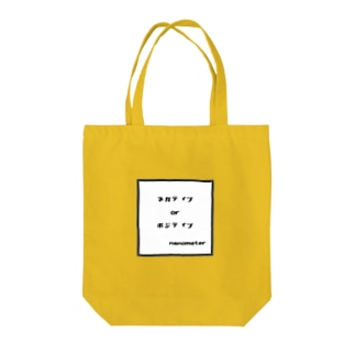 "nanometerのnanometer""ネガティブorポジティブ""トートバッグ Tote bags"