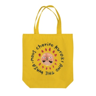 チョリート黒木&ザ・ワサモンズ 太陽ロゴ Tote bags