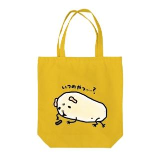 いつのやつ…? Tote bags