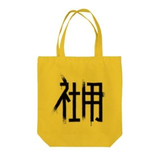 社用 Tote Bag
