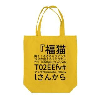 福猫庵Twitter Tote bags