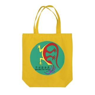 月光装身具基本ロゴ Tote bags