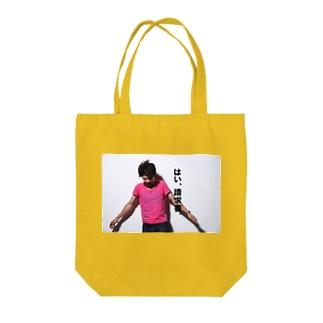 受付嬢煽り(はい、請求書。) Tote bags