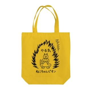 ねこちゃんピオン やる気 Tote bags