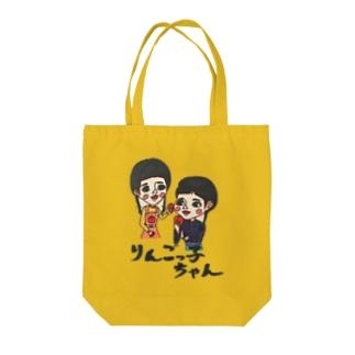 りんごっ子姉妹🍎 Tote bags