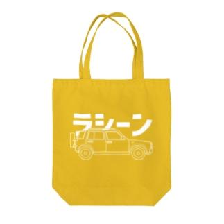 カタカナでラシーン(ホワイト) Tote Bag