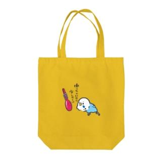 うめごまの「小っちゃいから少しだけ」 Tote bags