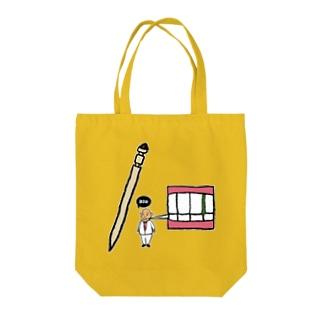 食後の慣習 Tote bags