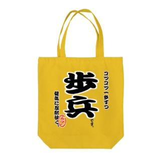 将棋シリーズ 歩兵 Tote bags