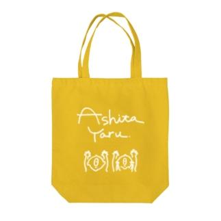 Ashitayaru_shiromoji Tote bags
