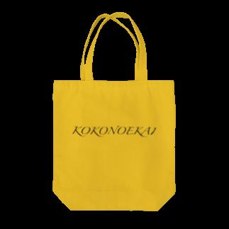 YASHIMA-SLACKLINESのKOKONOEKAI-九重会-ブラックトートバッグ