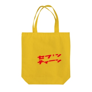 17 Tote bags