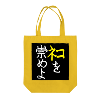 Washiemon and Ai-chan's Shopのネコを崇めよ Tote bags