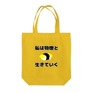 物理ラブ(たまご) Tote Bag