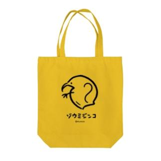 ゾウミジンコ Tote bags