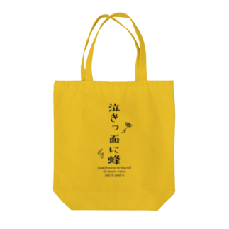 蓮花禅の泣きっ面に蜂:ことわざバイリンガル Tote bags