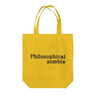 哲学的ゾンビ Philosophical zombie Tote bags